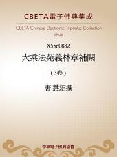 X0882 大乘法苑義林章補闕 (3卷)