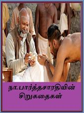 Short Stories by N.Parathasarathy: நா.பார்த்தசாரதியின் சிறுகதைகள்