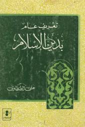 تعريف عام بدين الاسلام - علي الطنطاوي