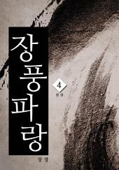 장풍파랑 4권 완결