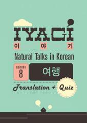 Iyagi #8 (Translation + Quiz Package): Natural Talk in Korean