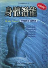身體潛能: 完全自然生活手冊018