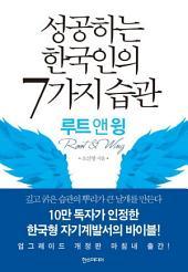 성공하는 한국인의 7가지 습관 : 루트 앤 윙