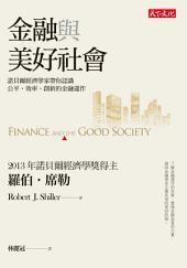 金融與美好社會: 諾貝爾經濟學家帶你認識公平、效率、創新的金融運作