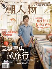 潮人物2013年8月號 vol.34: 風格書店 微旅行