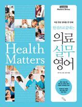 한 권으로 끝내는 의료 실무 영어(EPUB3)