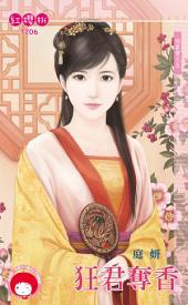 狂君奪香~問真愛之五: 禾馬文化紅櫻桃系列1079