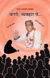 Science Of Speech (Hindi)