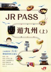 JR PASS遊九州(上)