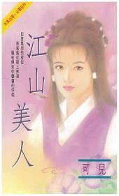 江山美人: 禾馬珍愛小說593