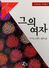 그의 여자: 박 남매 시리즈