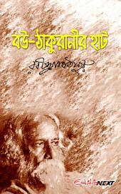বউ-ঠাকুরানীর হাট / Bou-Thakuranir Haat (Bengali): Bengali Historical Novel