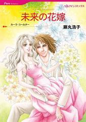 未来の花嫁 (ハーレクイン)