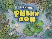 Рыбий дом (Диафильм)