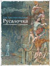 Русалочка (С иллюстрациями Б. Диодорова)