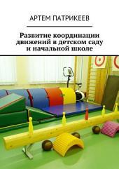 Развитие координации движений в детском саду и начальной школе