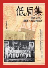 低眉集: 臺灣文學, 翻譯、遊記與書評