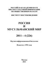 Россия и мусульманский мир: Выпуски 4-2011