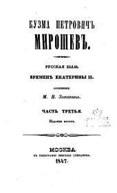 Кузьма Петрович Мирошев: русская быль времен Екатерины II, Объемы 3-4