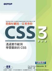 想做好網站一定要會的CSS3 (電子書)
