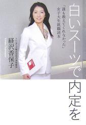 白いスーツで内定を: 「誰も教えてくれなかった」女子大生就職読本