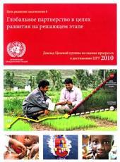 Mdg Gap Task Force Report 2010