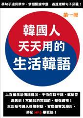 韓國人天天用的生活韓語 第一冊