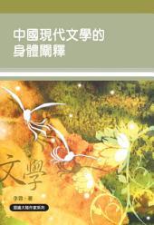 中國現代文學的身體闡釋