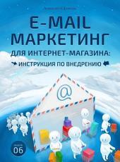 E-mail маркетинг для интернет‐магазина. Инструкция по внедрению