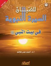 السيرة النبوية للفتيان: في بيت النبي صلى الله عليه وسلم