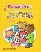 漢語拼音故事書•#4小熊過生日