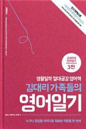 김대리 가족들의 영어일기: 김대리의 영어일기 3탄