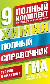 Химия. Полный справочник для подготовки к ГИА. 9 класс