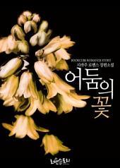 어둠의 꽃: 1권