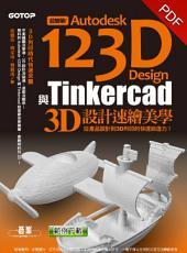 超簡單!Autodesk 123D Design與Tinkercad 3D設計速繪美學(從產品設計到3D列印的快速自造力) (電子書)