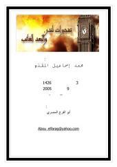 محمد إسماعيل المقدم - london