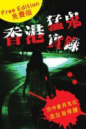 香港猛鬼實錄