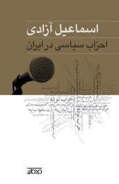 احزاب سیاسی در ایران