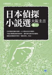 日本偵探小說選 大阪圭吉 卷一: 日本戰前短篇本格第一人大阪圭吉名作精選!