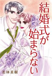 結婚式が始まらない: 第 1 巻