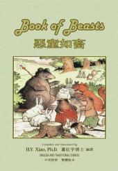 01 - The Book of Beasts (Traditional Chinese): 惡童如畜(繁體)