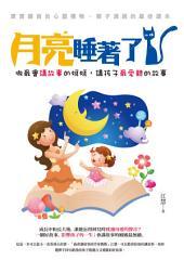 月亮睡著了: 做最會講故事的媽媽,講孩子最愛聽的故事