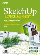 SketchUp全方位3D建模實作(電子書)