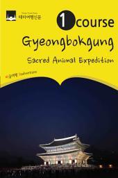 1 course Gyeongbokgung: Shinsu(sacred animal) Expedition