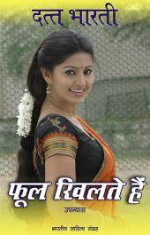 फूल खिलते हैं (Hindi Sahitya): Phool Khilte Hain (Hindi Novel)