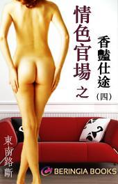 情色官場之香艷仕途(四)