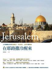 在耶路撒冷醒來: 30天暢遊以色列耶路撒冷、特拉維夫、加利利與鹽海