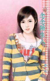 念念陌生人~極品安家之五: 禾馬文化甜蜜口袋系列647