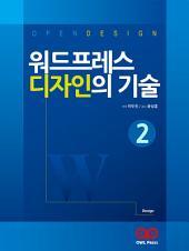 워드프레스 디자인의 기술-2: PART 2-글씨와 외국어 실력