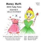 用錢學數學 Money Math Traditional Chinese